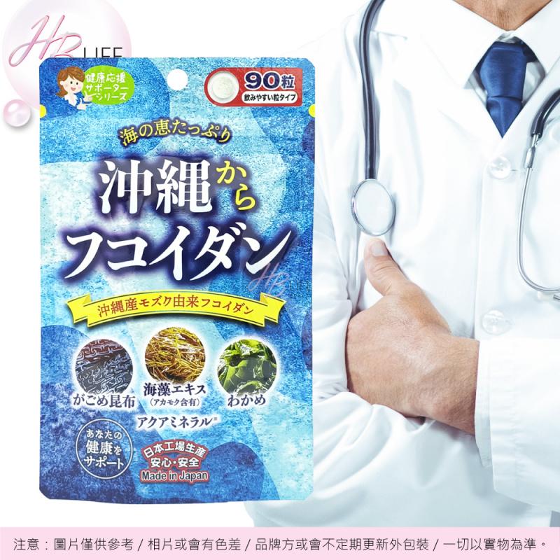 JG Japan Gals Fucoidan 沖繩自然醣褐藻糖膠錠 (90粒)