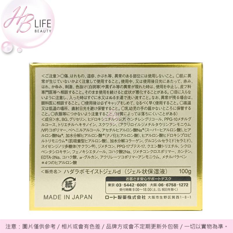 肌研Hadalabo 濃極潤完美高保濕多效凝霜金裝 (100克)