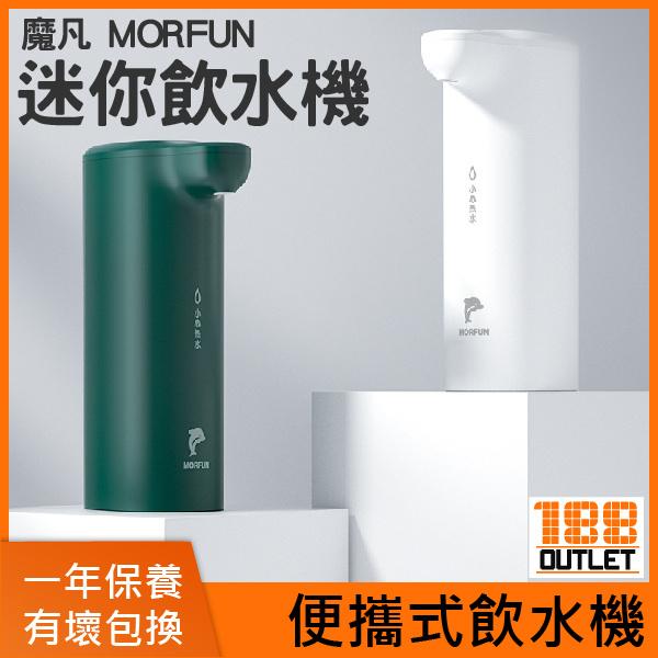 小米有品 - 魔凡 MORFUN 便攜式即熱飲水機 MF211