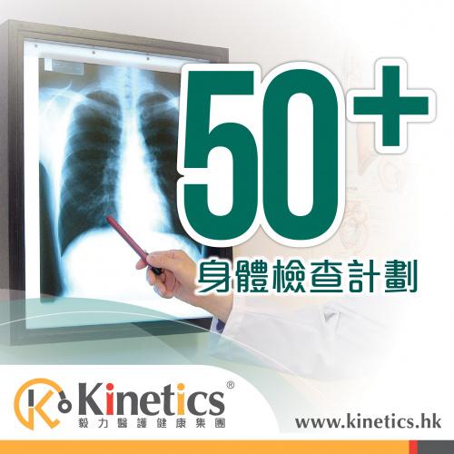 Kinetics 50+男士女士身體檢查計劃 (A)