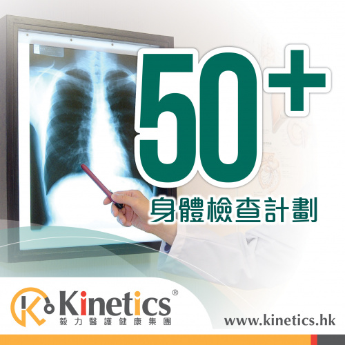 Kinetics 50+男士女士身體檢查計劃 (C)