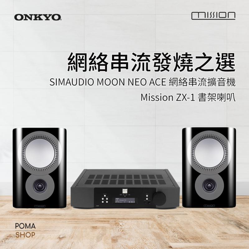 【兩聲道-網絡串流發燒之選】 SIMAUDIO MOON NEO ACE (MiND 2 Edition) 網絡串流擴音機 + Mission ZX-1 書架喇叭