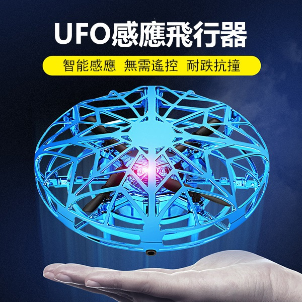 日本JTSK 四軸UFO手感應飛行器 親子互動定高迷你無人機