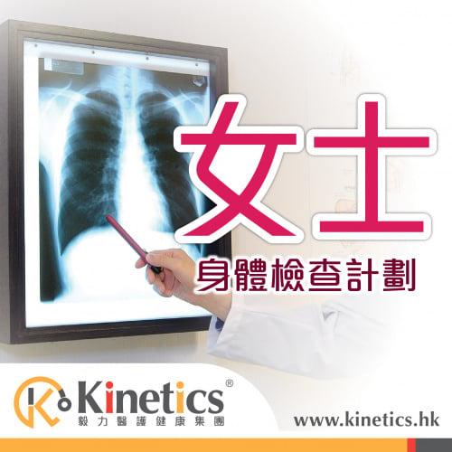 Kinetics 女士身體檢查計劃(B)