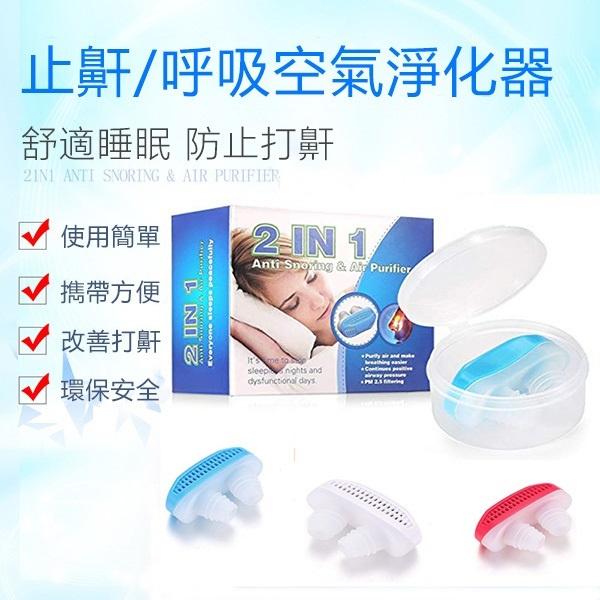 日本JTSK 新款迷你矽膠電動止鼾器 防止打呼嚕鼻塞止鼾器