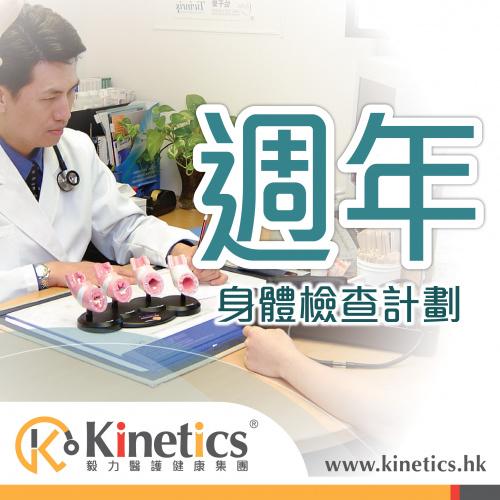 Kinetics 週年身體檢查計劃(HP)