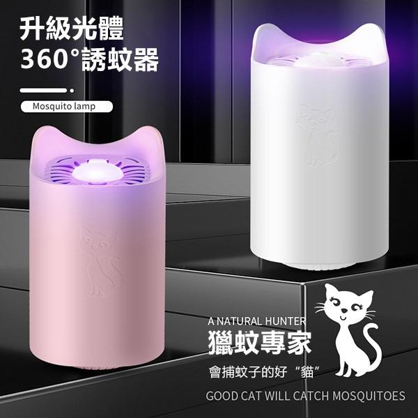 日本JTSK 新款靜音節能吸入式USB家用滅蚊燈