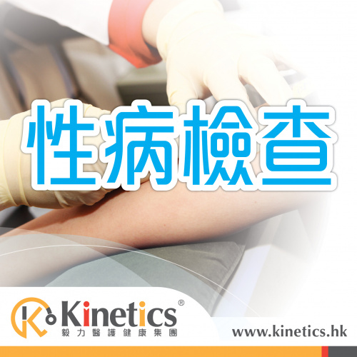 Kinetics 性病檢查(VD01)