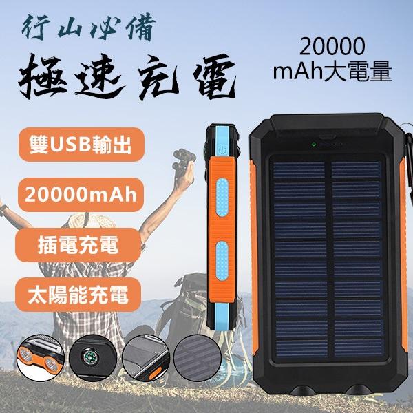 日本JTSK 戶外應急防水太陽能流動充電器