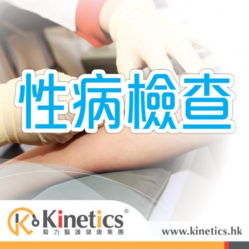 Kinetics 性病檢查(VD02)