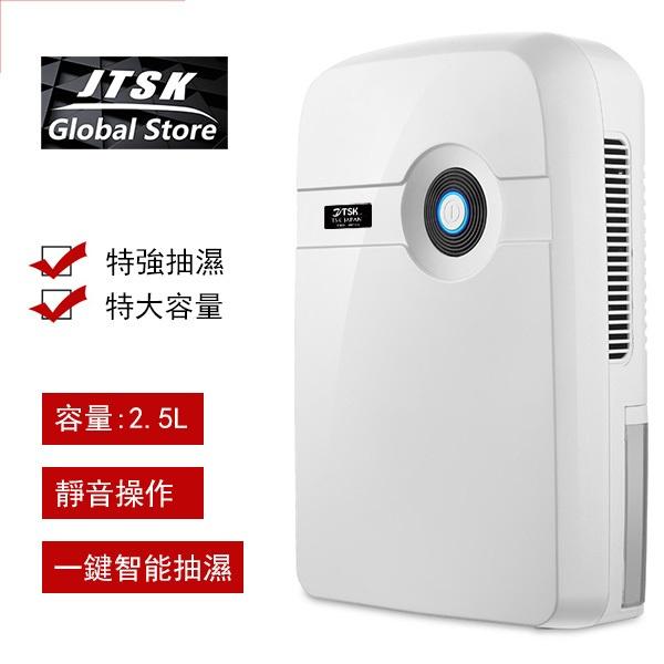 日本JTSK 家用2.5L大容量抽濕機 臥室除潮吸去濕除濕機