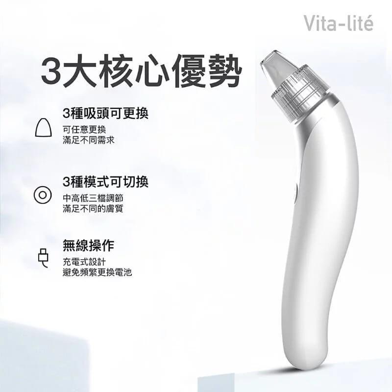 Vita-lité 電動吸黑頭機