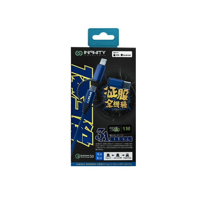 INFINITY 3A超急速充電線 附2種轉插頭(USB-C/Lightning) 3C119