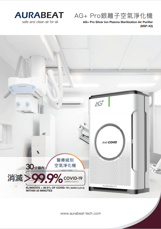 AURABEAT AG+ Pro 醫療級銀離子抗病毒空氣淨化機 (NSP-X2)