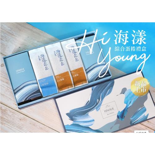 台灣製 海邊走走 HI YOUNG海漾綜合蛋捲禮盒