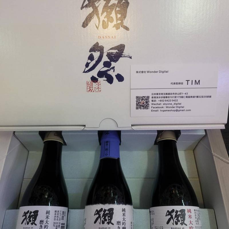 ⚡️日本高級清酒限定~獺祭3支禮盒裝 $330一套~⚡️