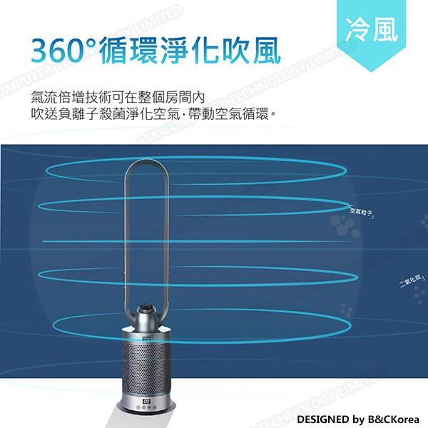 韓國B&C冷暖兩用空氣淨化無葉風扇 (升級版)