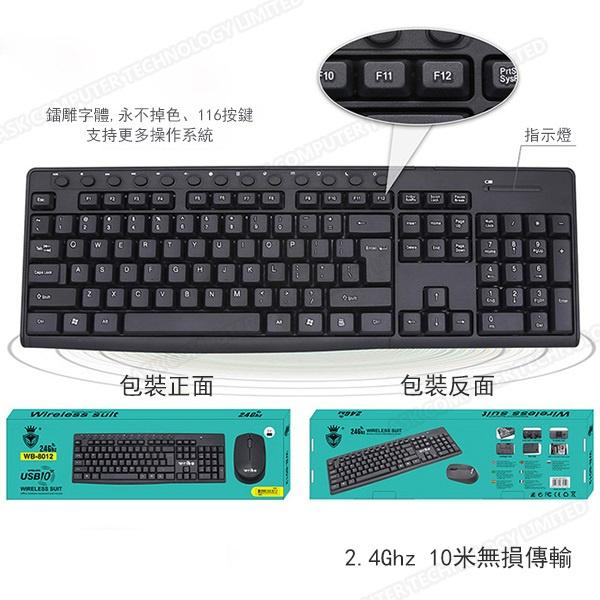 韓國B&C 辦公家用無線防水鍵盤鼠標套裝
