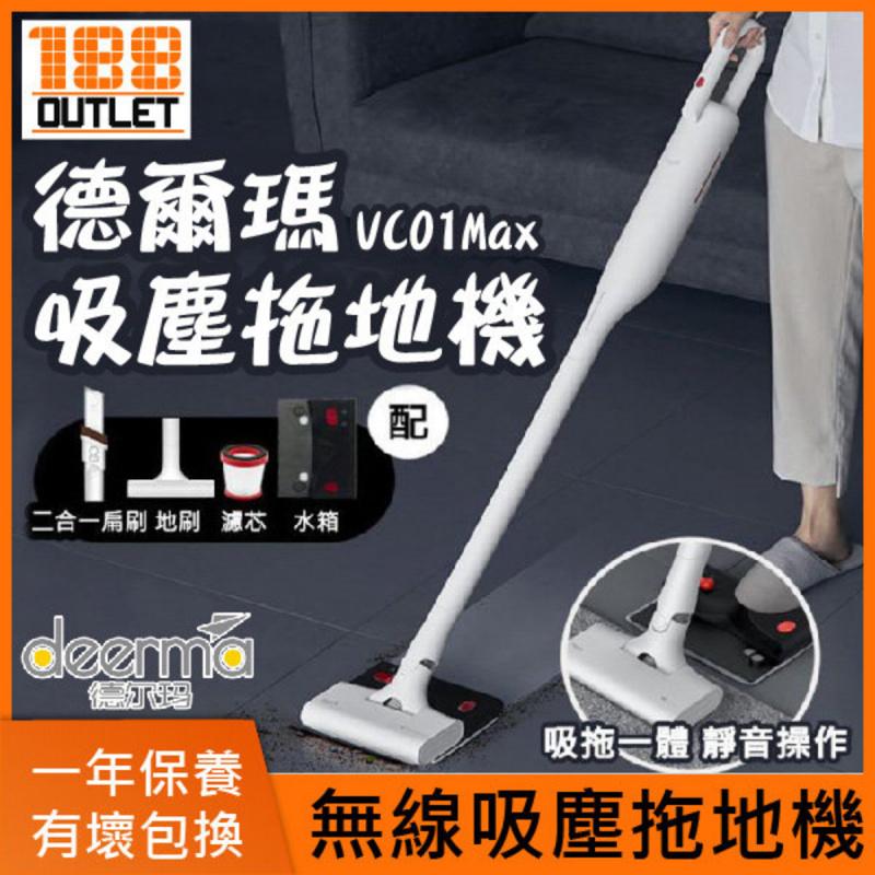 德爾瑪 VC01 MAX 二合一無線吸塵拖地機 (Type-C快速充電)