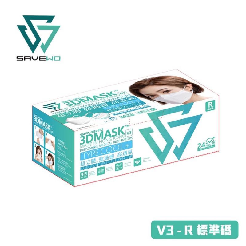 SAVEWO 3DMASK V3 救世超立體口罩V3 - 6MM柔軟耳帶 (30片獨立包裝/盒) (REGULAR SIZE 標準版)