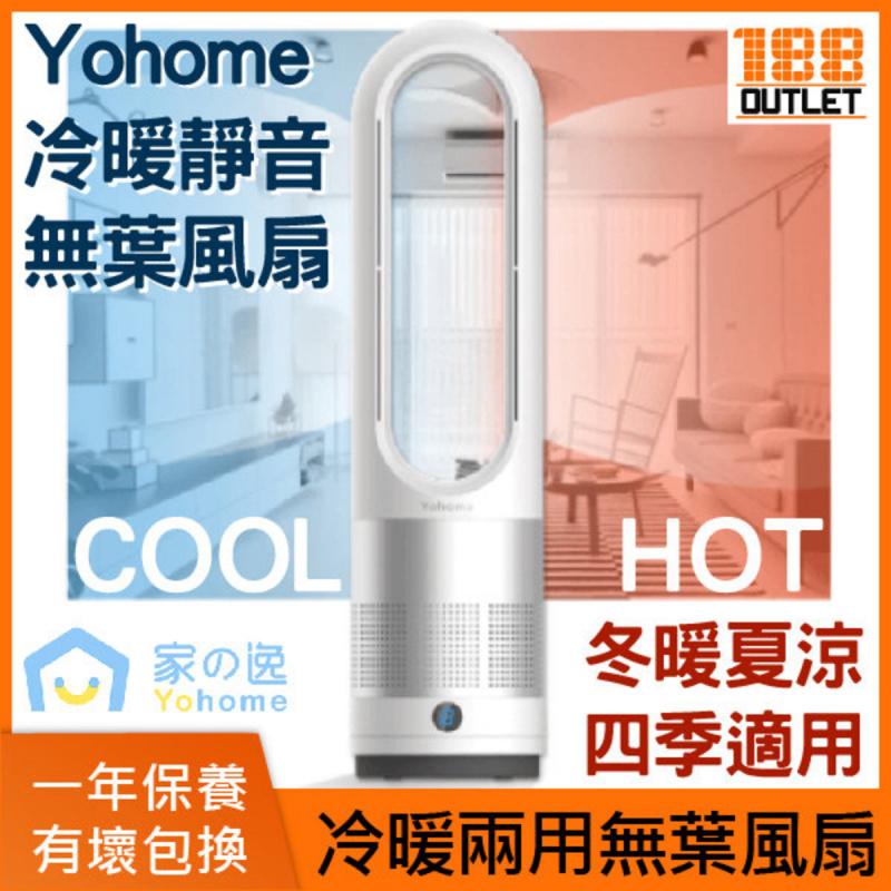 (順豐免運) 日本Yohome 冷暖靜音無葉風扇 四季適用 ( 暖風機, 風扇, 夏天)
