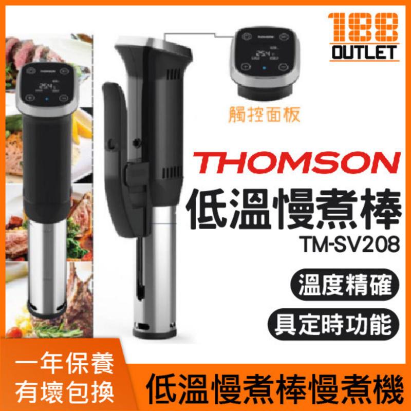 Thomson 法國 - 食物真空包裝機 TM-FVP168B (食物保存, 保鮮, 真空密封)