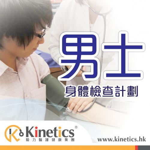 Kinetics 男士身體檢查計劃(C2) - 包括超聲波全上腹(肝膽脾胰腎)