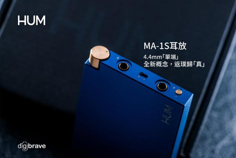 HUM MA-1S 隨身耳擴 單端系統