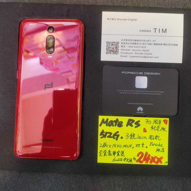 快閃優惠~超罕有Huawei Posche MateRS 512GB (波子特別版) ⚡️