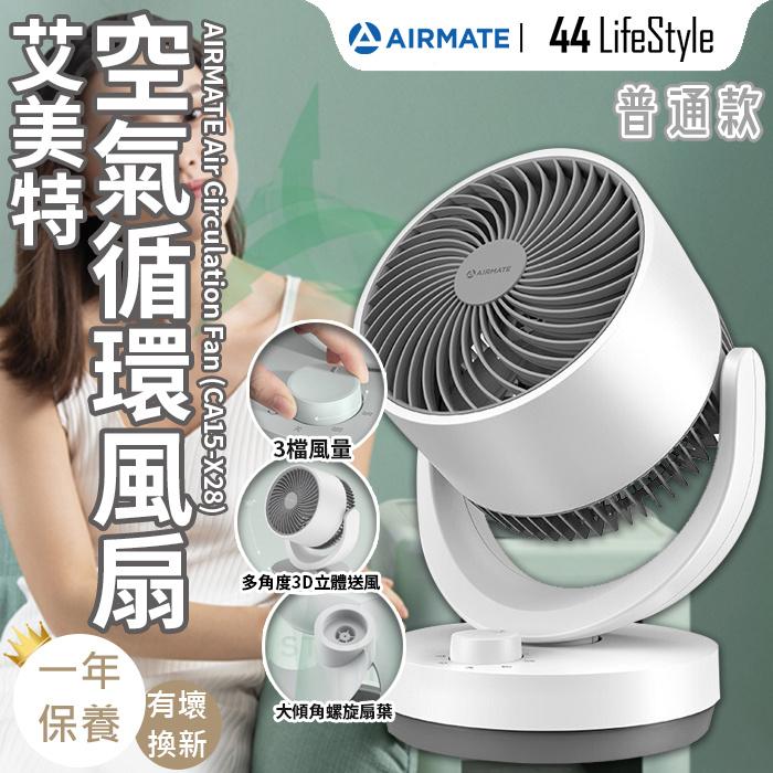 艾美特 CA15 空氣循環扇