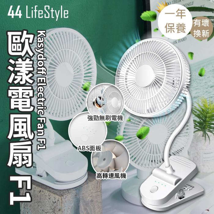 歐漾 電風扇 F1 (夾扇款) - 座地 座枱 桌用 立體送風 伸縮頸 辨公室 充電式