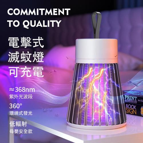 USB充電電擊式LED-UV光滅蚊燈
