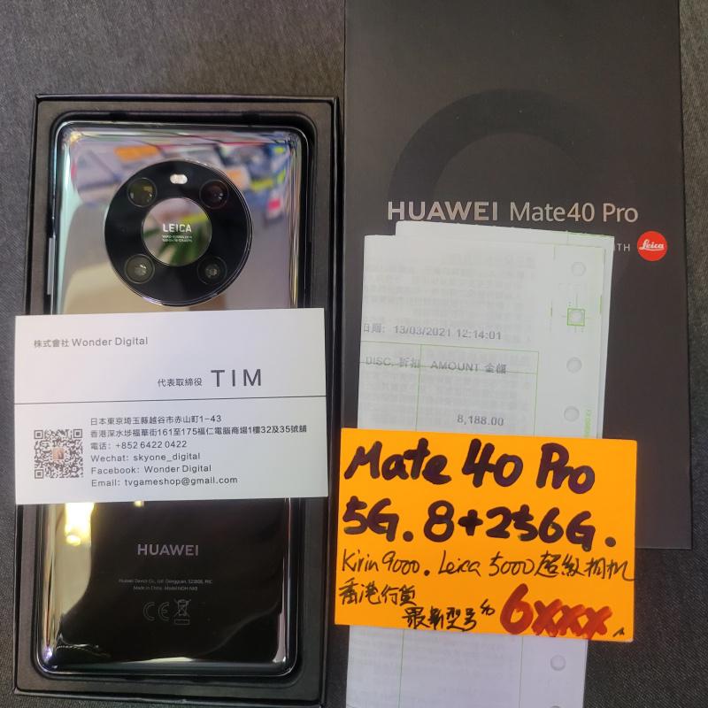 快閃優惠~最新Mate40 PRO 5G (8+256全新全套) ⚡️