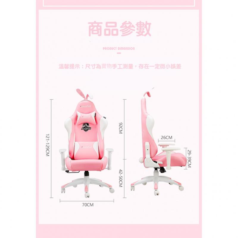 AutoFull傲風櫻の雪兔電競椅