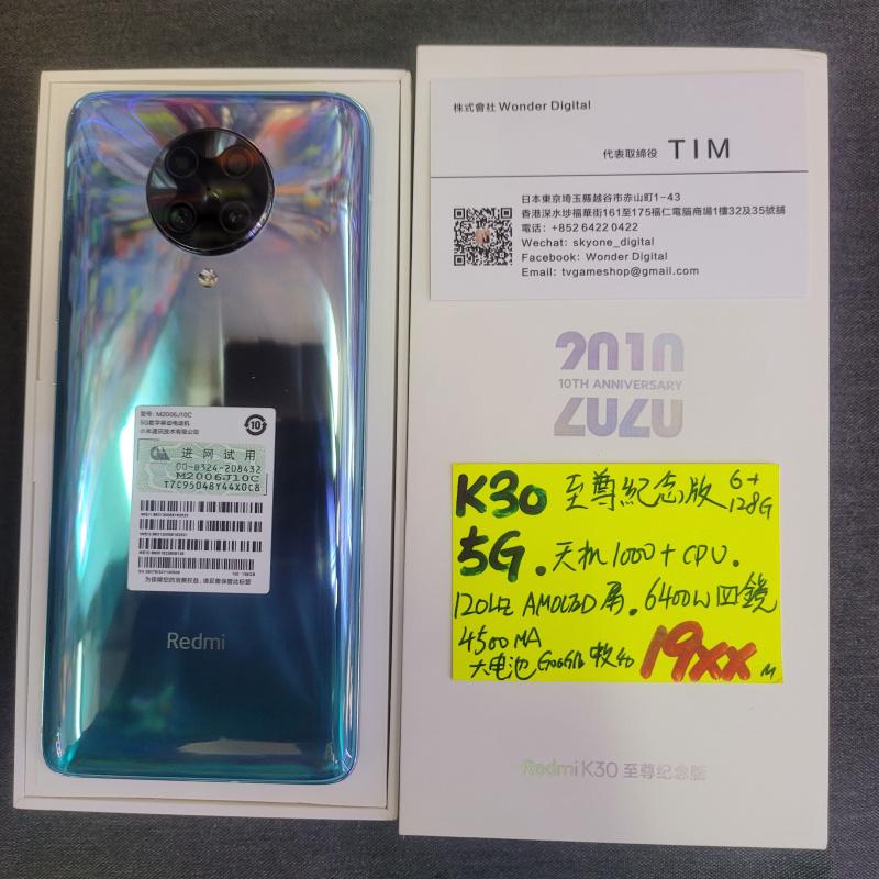 快閃優惠~Redmi K30 5G 十周年紀念版全套 (6+128) ⚡️