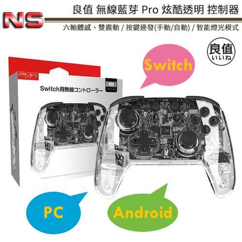 SWITCH Pro 日本良值 透明控制器