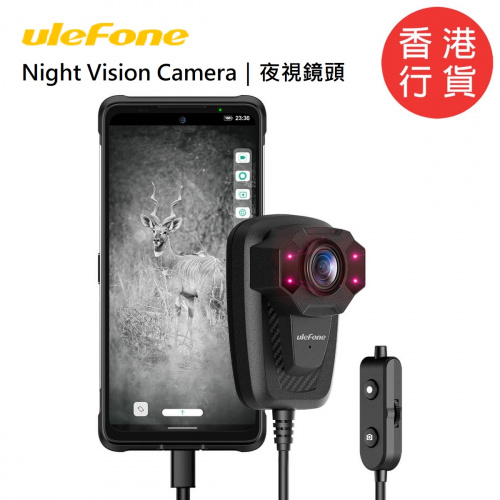 Ulefone Night Vision Camera 夜視鏡頭