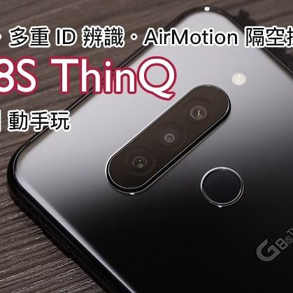 快閃優惠~LG G8S 雙卡雙待 (隔空手勢128GB) $16xx⚡️