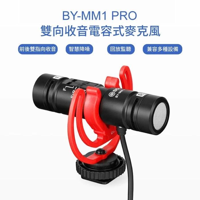 BOYA BY-MM1 Pro 雙向收音電容式麥克風