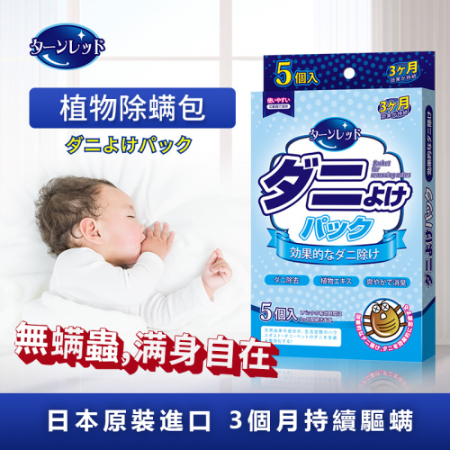 日本進口 家用去蟎包 (一盒5包)