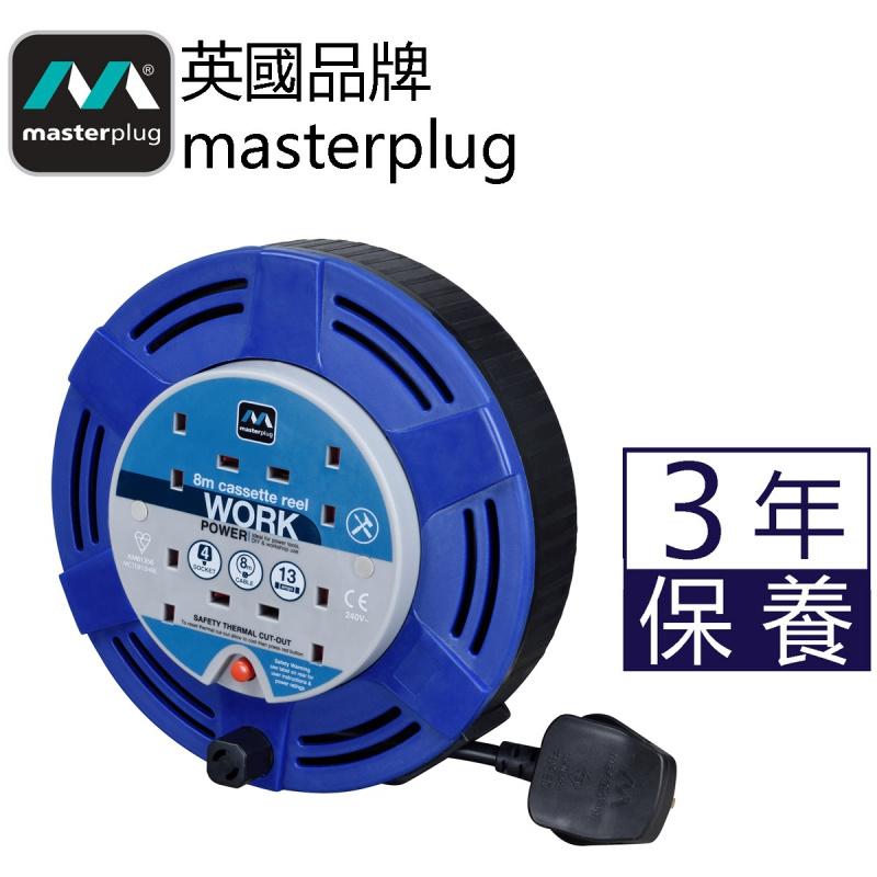 英國Masterplug 4 X 13A 8米拖轆 MCT0813/4BL 藍黑色