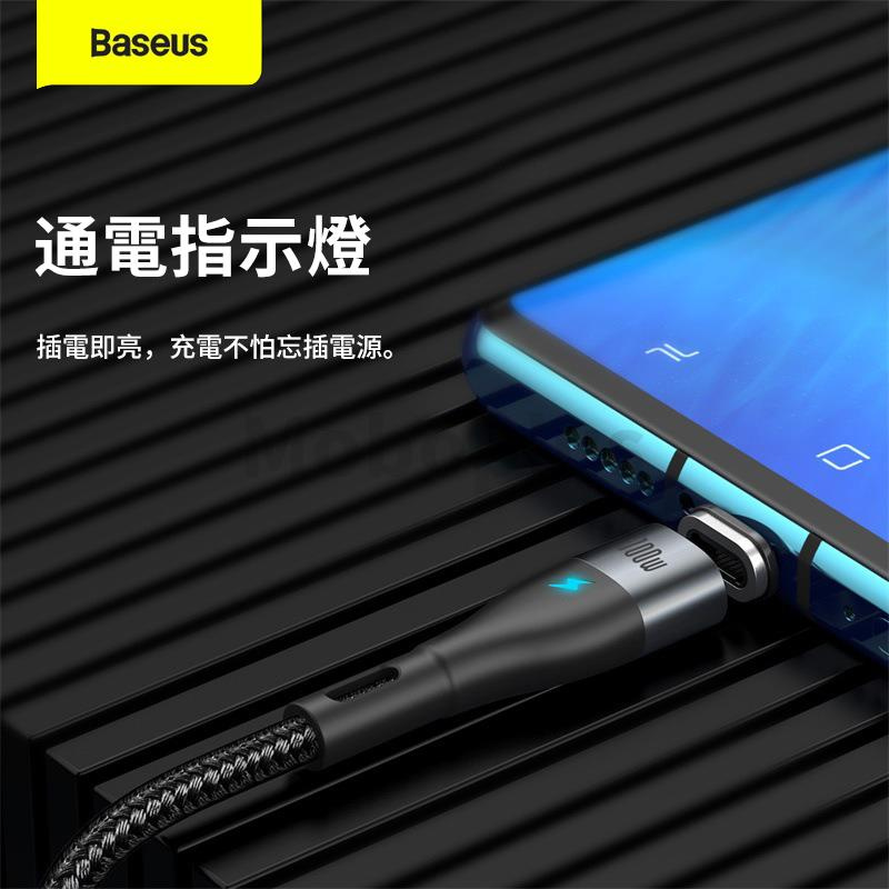 Baseus 磁吸防塵100Watt PD快充數據線 1.5m