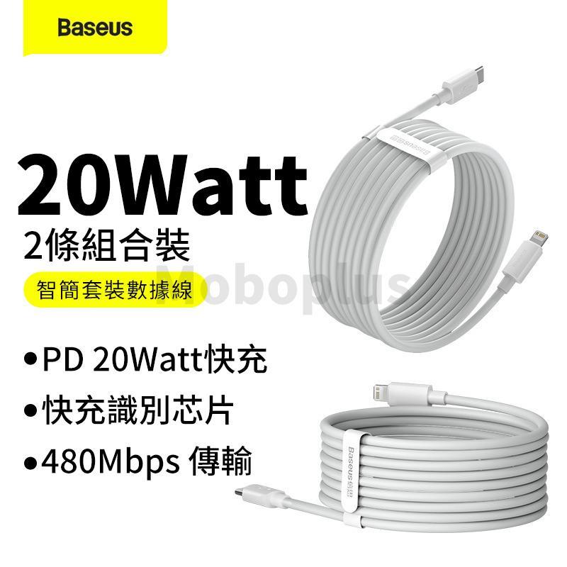 Baseus PD 20Watt智簡套裝快充數據線(2條組合裝)