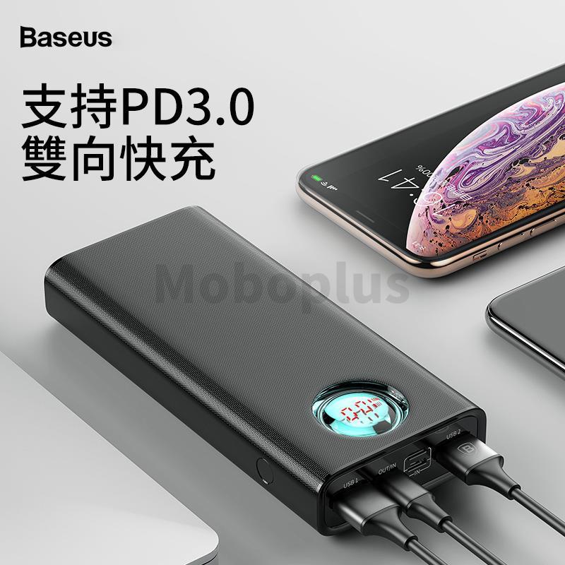 Baseus PD3.0+QC3.0琉光18W快充移動電源 20000mAh