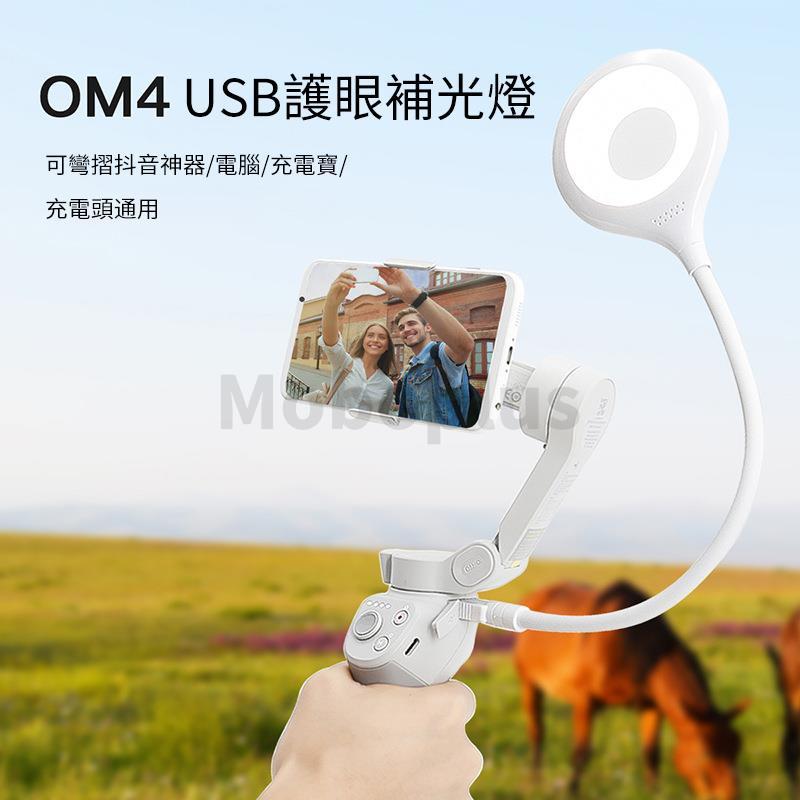STARTRC - OSMO MOBILE 4 USB補光燈