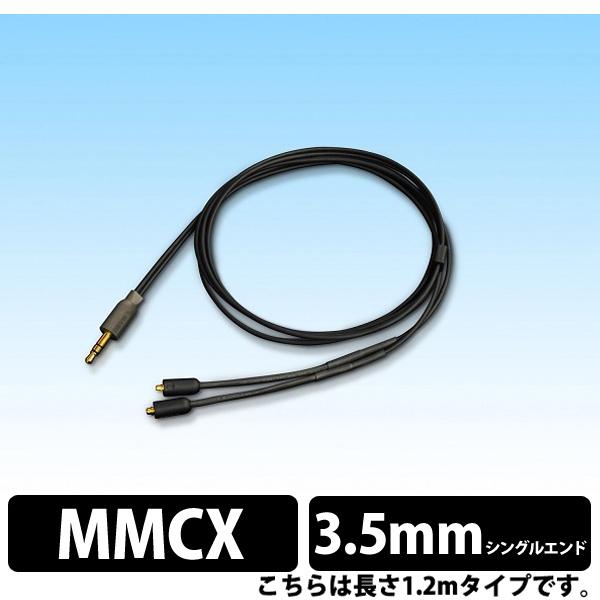 【日本SAEC線材!!激減優惠最後1條】SAEC SHC-120FS MMCX 3.5mm