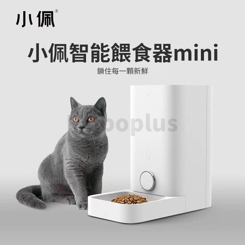 PETKIT Fresh Element Mini 寵物智能餵食器