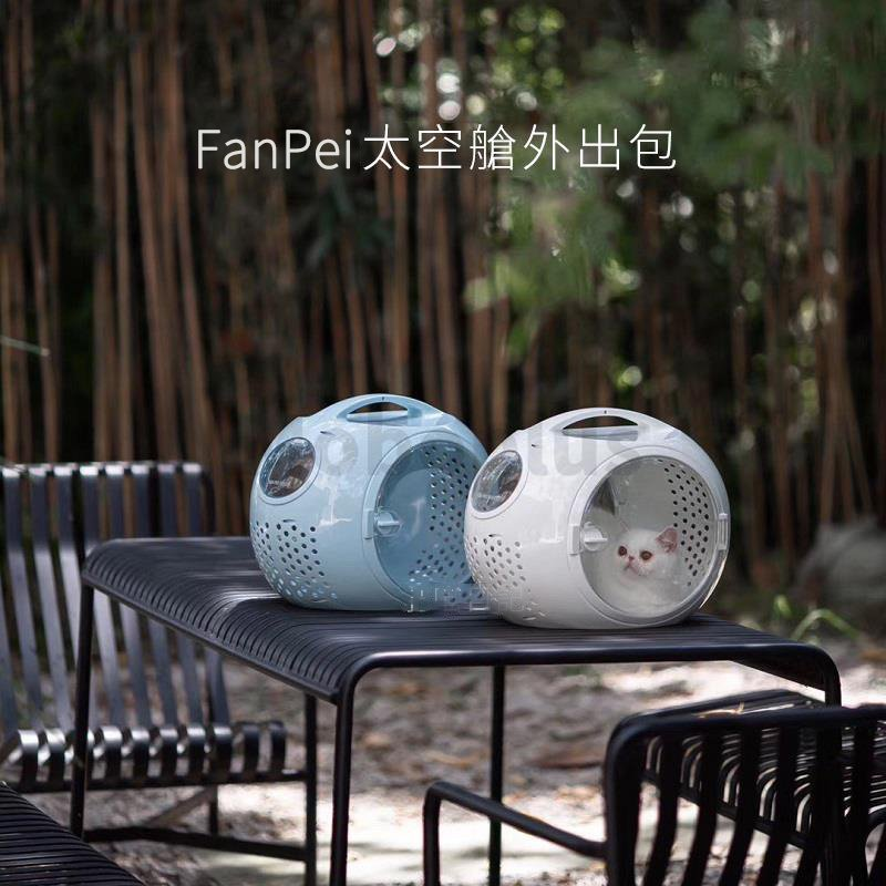 FANPEI 寵物太空艙外出包