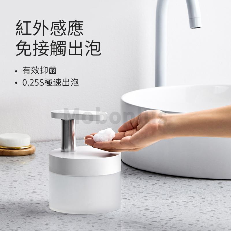 [洗手都要靚靚] M-Plus BP63自動感應洗手機(400ML容量)2-3天發貨