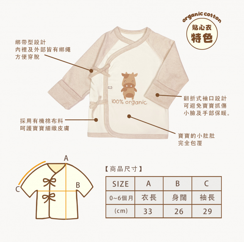Petitmio - 100%有機棉四季反袖嬰兒肚衣 (牛牛) (短款)